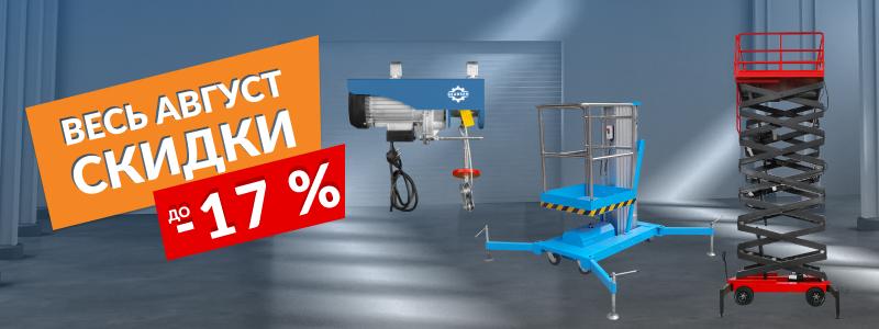 Распродажа августа: скидки до 17% на строительные подъемники, до 10% на ГПО!