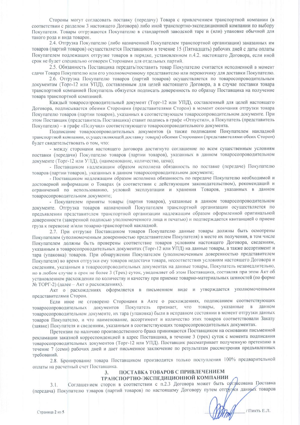 Договор-оферта