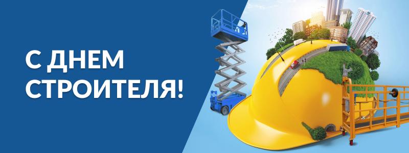C профессиональным праздником — Днем строителя!
