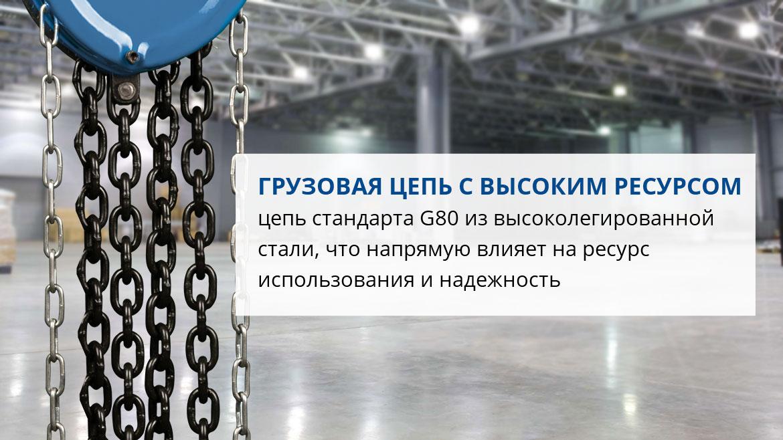 Таль ручная цепная GEARSEN HSZ-C 2т, 18м