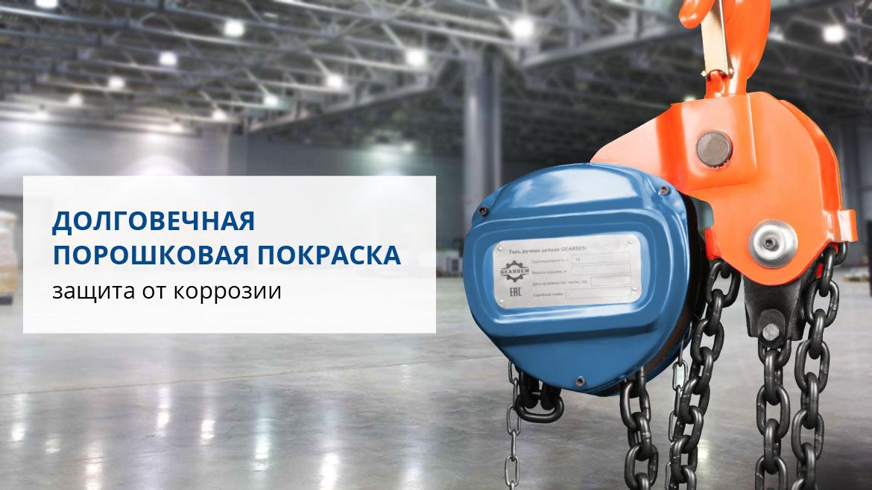 Таль ручная цепная GEARSEN HSZ-C 10т, 3м