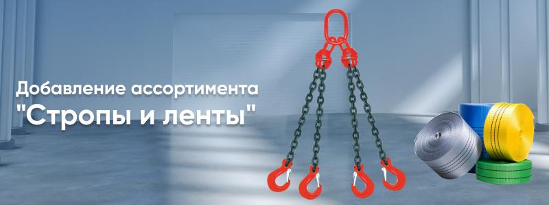 Обновленный ассортимент ГПО: в каталог добавились стропы и текстильные ленты