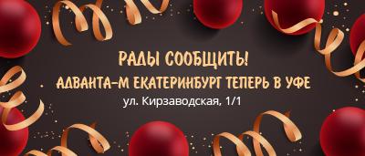 Теперь «Адванта-М Екатеринбург» и в Уфе!