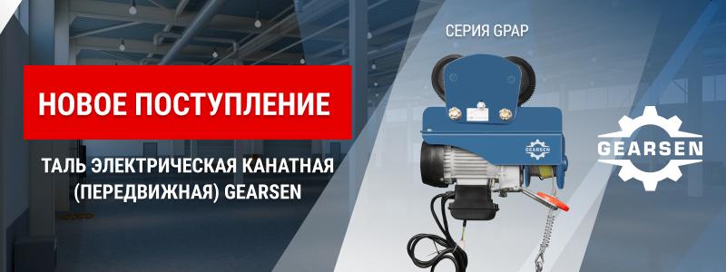 Внимание: новинка! Электрическая передвижная таль GEARSEN GPAP уже в продаже!