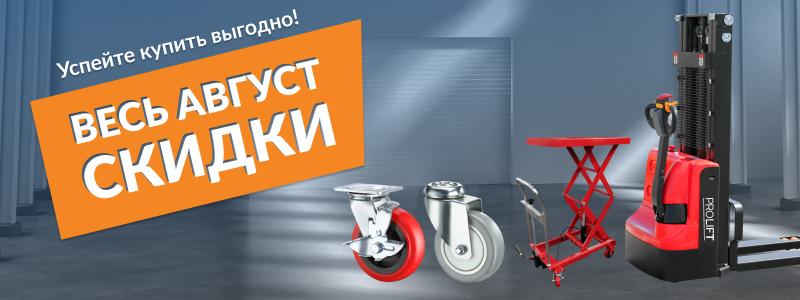 Успейте купить: до 31 августа действуют внушительные скидки на складскую технику и колесные опоры!