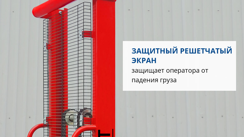 Ручной штабелер SDF 1016