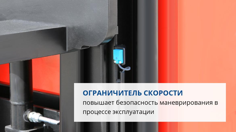Самоходный штабелер PROLIFT SDR 1545S
