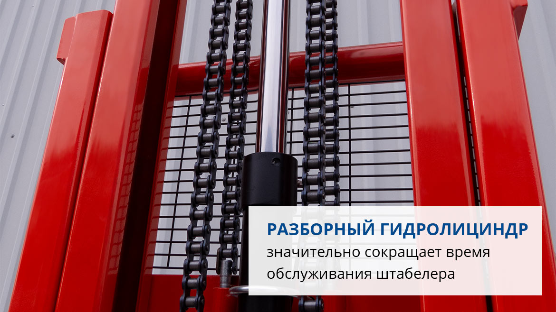 Электрический штабелер PROLIFT SPN 1516